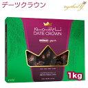 デーツ クナイジ種 1kg アラブ王室御用達 デーツクラウン ドライフルーツ 砂糖不使用 無添加 無