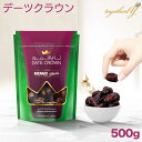 デーツ 500g クナイジ種 濃厚な甘さ アラブ王室御用達 デーツクラウン ドライフルーツ 砂糖不使