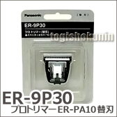 【送料無料・定形外※代引不可※】Panasonic プロトリマーER-PA10用替刃(標準刃)ER-9P30【肉球まわり ラインアート】