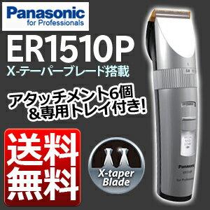 送料無料PanasonicパナソニックコードレスバリカンER1510P-S【プロ用 業務用 頭髪用 バリカン 散髪 子供 サロン 坊主 セルフカット ER-1510】