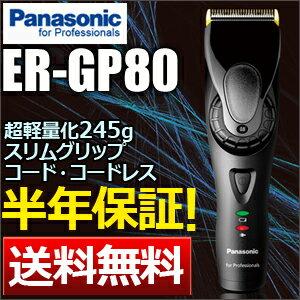 26%OFF!送料無料 パナソニックコードレスバリカン ER-GP80-K ※ER1610後継機