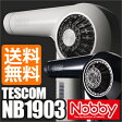 送料無料!46%OFF!NobbyドライヤーNB1903(TNB1903) ホワイト・ブラック