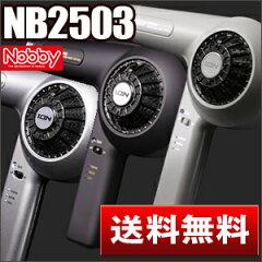送料無料!マイナスイオンドライヤー Nobby ノビィ NB2503 フード・スタンド付き ホ…