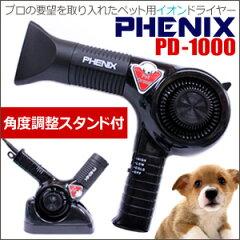送料無料!PHENIXフェニックス ペットイオンドライヤーPD-1000 ノズル、スタンド付き…