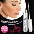 【定形外送料無料】まつ毛美容液 RapidLash(R) ラピッドラッシュ 正規品 3ml (日本向け正規品)