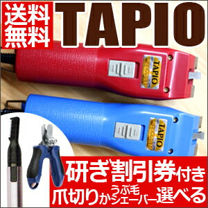 送料無料!スピーディク電気クリッパー プロ・トリマー用バリカンSP-3タピオ(TAPIO)