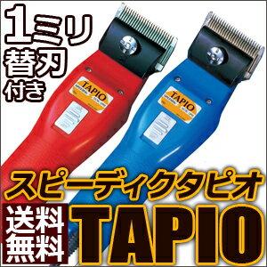 送料無料!スピーディク電気クリッパー(バリカン)プロ・トリマー用SP-3タピオ(TAPIO)