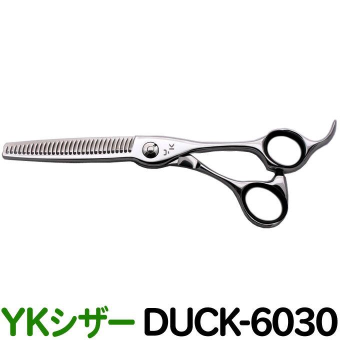YKシザー『DUCK-6030』