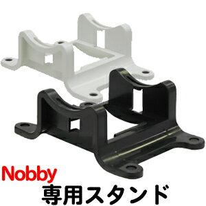 送料無料 NOBBY・ノビィ ヘアドライヤー スタンド 白・黒 ノビー ドライヤー【TG】
