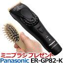 2020年最新機種 送料無料 パナソニック バリカン Panasonic プロ用 業務用 散髪 床屋 サロン 坊主 セルフカット