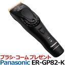 新発売 パナソニックコードレスバリカン ER-GP82 ※E