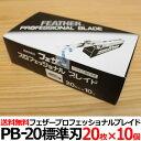 定形外送料無料 フェザー プロフェッショナルブレイド シリーズ プロフェッショナル標準刃 PB-20(アー...