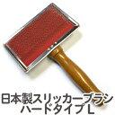 送料無料 日本製 スリッカーブラシ ハードタイプL ステンレス高級品【ペット 犬 猫 抜け毛【TG】 その1