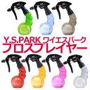 送料無料 Y.S.PARK ワイエスパーク プロスプレイヤー 7色【TG】