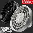 【定形外料無料※代引不可】NOBBY・ノビィ ヘアドライヤー 拡散フード NB80 白・黒 ノビー ドライヤー