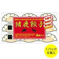 伊豆猪鹿餃子