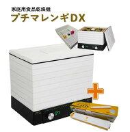 家庭用食品乾燥機プチマレンギDX+家庭用真空パック器フードメイト(お得なセット)/ 東明テック