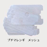 (プチマレンギ用オプション)メッシュ6枚セット/東明テック