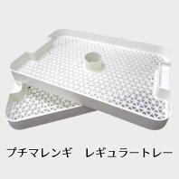 プチマレンギ専用レギュラートレー