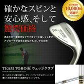東邦ゴルフ 匠TEAMTOHO ウェッジ ウエッジ DMGシャフトDMG装着仕様 ( 46°/50°/52°/54°/56°/58°/60°/62° ) (上級者から中級者、初心者 初級者 ビギナーまで) 人気 ウェッジ ゴルフクラブ golfclub 0901_autumn 1118_flash