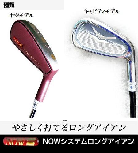 東邦ゴルフ NOWシステム ロングアイアン ユーティリティー 飛距離アップ (上級者から中級者、初心...