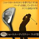 やさしい ショートユーティリティー 飛距離アップ ロフト20°24°28°のUT 人気 ウェッジ ゴルフクラブ golfclub 0901_autumn 1118_flash