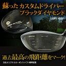 ゴルフクラブウェッジ【カスタムドライバー/飛距離アップ】ゴルフ(Golf)ドライバー【ゴルフクラブ】【ゴルフクラブ姫路ウェッジ専門店】
