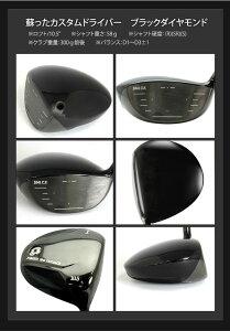【カスタムドライバー/ブラックダイヤモンド/飛距離アップ】ゴルフ(Golf)ドライバー【ゴルフクラブ】【ゴルフクラブ姫路ウェッジ専門店】