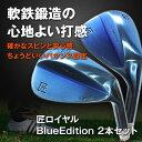 軟鉄鍛造 ウェッジ 匠ロイヤル BlueEdition 2本セット FORGED (2本セット) ゴルフクラブ フォージド ブルーエディション 青 個性派 人と被らない 超個性的 メタリック スタイリッシュ ブルー かっこいい クール オリジナル 日本製 国産