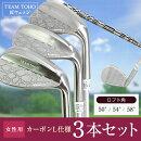 東邦ゴルフ女性用(レディース)ウェッジ3本セットカーボンL仕様工場直売ウエッジ(東邦ゴルフ)だからできるこの価格!(50°54°58°)(上級者から中級者、初心者初級者)ゴルフクラブレディースウェッジgolfclub0901_autumn1118_flash