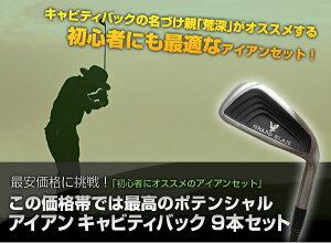 ゴルフクラブウェッジ最安価格に挑戦!ビギナー(初心者/初級者)にオススメ!グランドスラムキャビティバックアイアンセット9本(3番/4番/5番/6番/7番/8番/9番/PW/SW)NSスチールシャフト