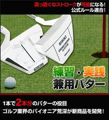 真っ直ぐなストロークが可能になり、ゴルフがさらに楽しくなるストロークコントロールパター【...