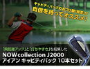 NOWcollectionJ2000�������󥭥�ӥƥ��Хå�������̵����