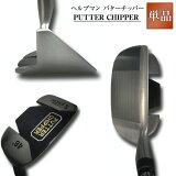 送料無料 パターチッパー (ウエッジ ウェッジ) 人気 ウェッジ ゴルフクラブ golfclub 0901_autumn 1118_flash