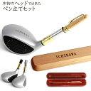 名入れ 選べるペン立て セット ゴルフ ヘッド カーボン ステンレス 選べるペン付き ケース付 木製 オリジナル ギフト プレゼント