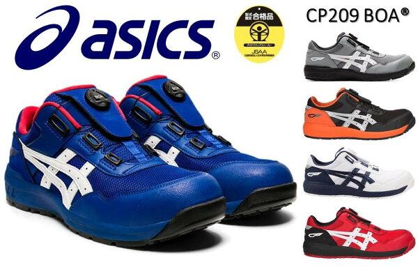 アシックス/CP209BOA/ウィンジョブ/安全靴ダイヤル式/短靴/メンズズ/レディース/ボア/ローカット/作業靴/ワーキングシ