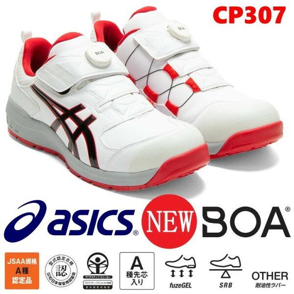 アシックスASICS/1273A028/ウィンジョブCP307Boa/26/26.5/27/27.5cm/サイドレース/ホワイト