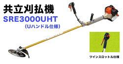 刈払機(SRE3000シリーズ)SRE3000UHT(Uハンドル仕様)