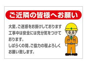 【近隣の方へのお願い】工事現場用看板です。コンパクトサイズで戸建工事にぴったり。社名・電...