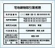宅地建物取引業者票【透明アクリ製】名入れ無料