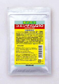 Coenzyme Q10 (vitamins Q)