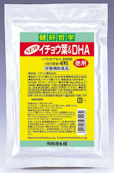 Ginkgo leaf & DHA (economy Pack)