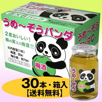 パンダ梅酒・箱入
