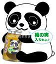パンダラベルで新登場!梅の実まるまる1個入りのパンダの梅酒♪⇒うめ~ぞうパンダ【100ml】(梅の実入り)