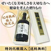 送料無料・通販限定「特撰陶陶酒オールド」