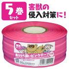 【耐候性識別テープ】来るなら濃いピンクテープ(50ミリ×200m)