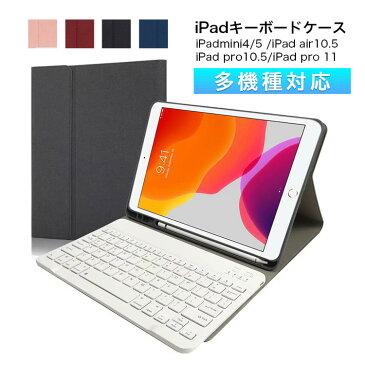ipad 11 ipad 第7世代 ipad 10.2 キーボード ケース 布芸 Bluetooth iPad 2019 キーボード ipad air ケース ipad 9.7 キーボード ケース 9.7~11インチiPad Pro ペン収納 Bluetoothキーボードカバー 子供 学生 遠隔授業 彼女へ 軽量