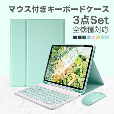 ipad 10.5 キーボード ケース マウス付き2点set ipad 第7世代 ペン収納 ipad10.2 ipad 11 iPad pro ipad 9.7 air air2 air3 ipad mini5 ipad mini4 9.7~11インチ bluetooth キーボード タッチパッドスタンド ブルートゥース usb 在宅 ワーク 会議