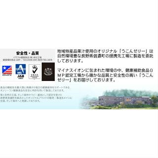ウコンウコンゼリーサプリメント健康維持メール便送料無料「うこんゼリー全7種×5本35本セット」