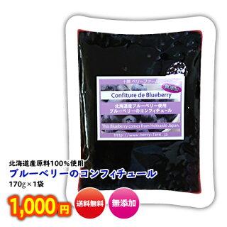 【添加物不使用】ブルーベリーコンフィチュールブルーベリージャム十勝ベリーファーム